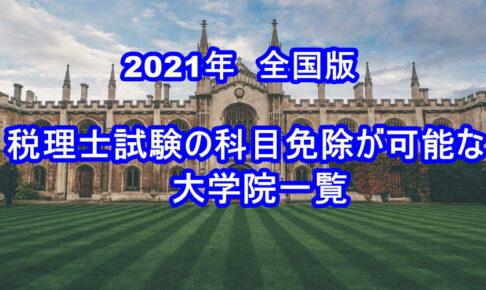 2021年全国版 税理士試験税法免除が可能な大学院一覧